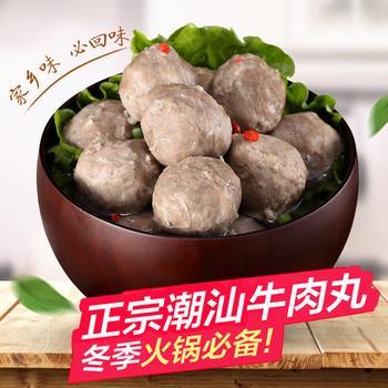 正宗潮汕牛肉丸500g 火锅食材必备